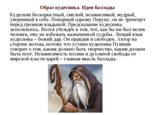 Кудесник бескорыстный, смелый, независимый, мудрый, уверенный в себе. Покорн