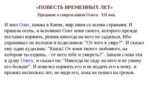 «ПОВЕСТЬ ВРЕМЕННЫХ ЛЕТ» Предание о смерти князя Олега. XII век. И жил Олег, к