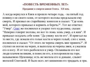 А когда вернулся в Киев и прошло четыре года, - на пятый год помянул он своег