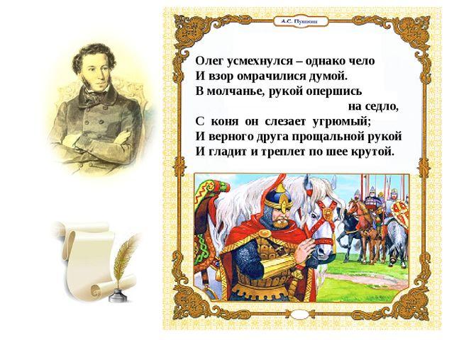 Олег усмехнулся – однако чело И взор омрачилися думой. В молчанье, рукой опе...
