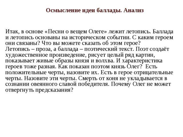 Итак, в основе «Песни о вещем Олеге» лежит летопись. Баллада и летопись основ...