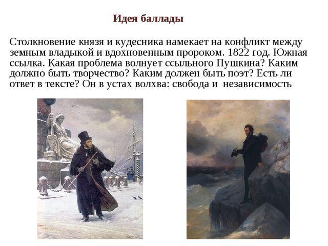 Столкновение князя и кудесника намекает на конфликт между земным владыкой и в...