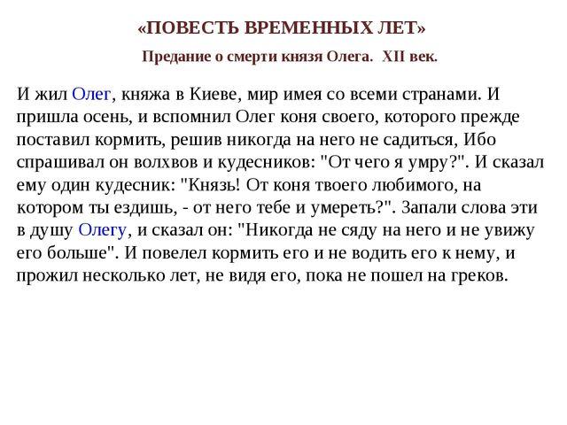 «ПОВЕСТЬ ВРЕМЕННЫХ ЛЕТ» Предание о смерти князя Олега. XII век. И жил Олег, к...