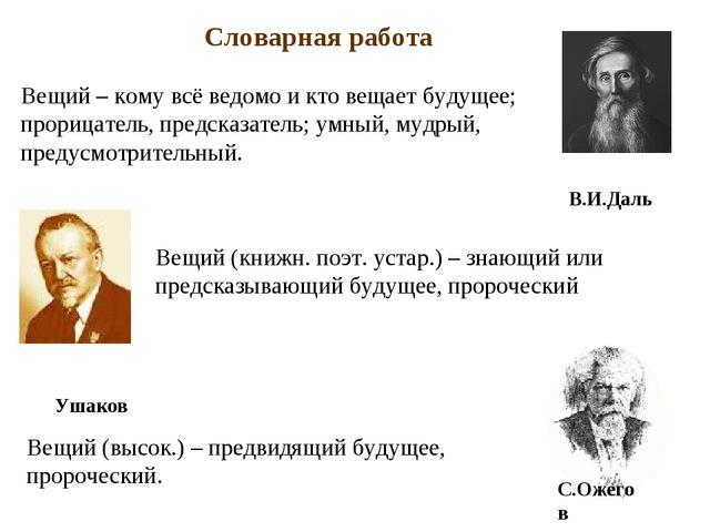 Вещий – кому всё ведомо и кто вещает будущее; прорицатель, предсказатель; умн...