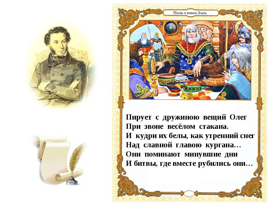Пирует с дружиною вещий Олег При звоне весёлом стакана. И кудри их белы, как...