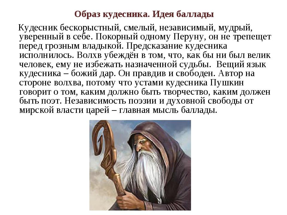 Кудесник бескорыстный, смелый, независимый, мудрый, уверенный в себе. Покорн...
