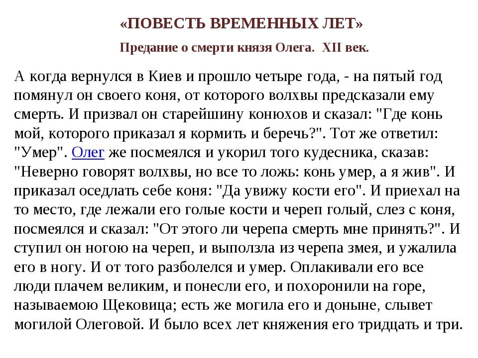 А когда вернулся в Киев и прошло четыре года, - на пятый год помянул он своег...