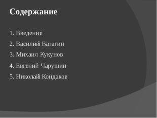 Содержание 1. Введение 2. Василий Ватагин 3. Михаил Кукунов 4. Евгений Чаруши