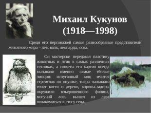 Михаил Кукунов (1918—1998) Среди его персонажей самые разнообразные предста
