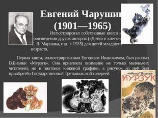 Евгений Чарушин (1901—1965) Иллюстрировал собственные книги и произведения д