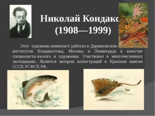 Николай Кондаков (1908—1999) Этот художник-анималист работал в Дарвиновском