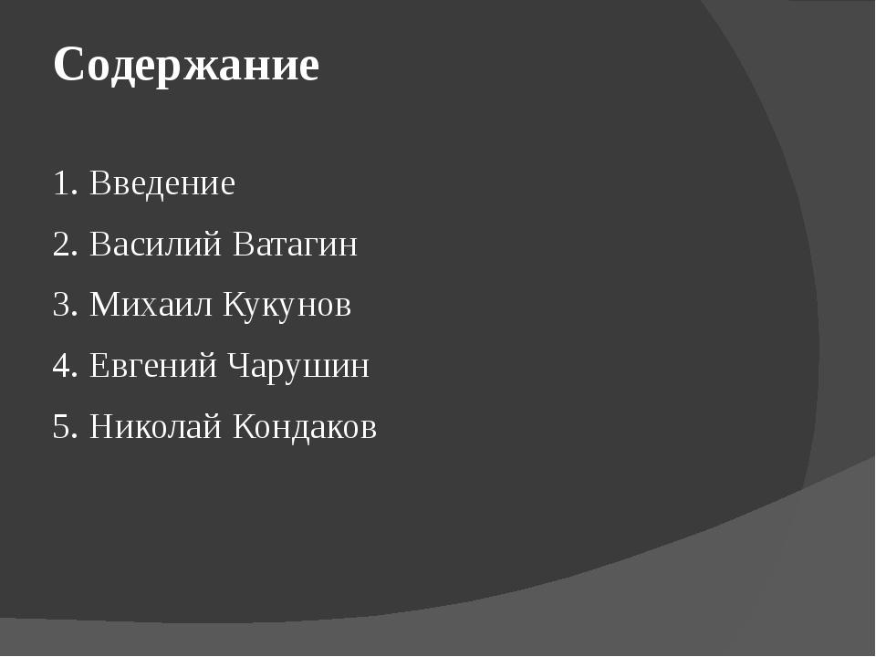 Содержание 1. Введение 2. Василий Ватагин 3. Михаил Кукунов 4. Евгений Чаруши...