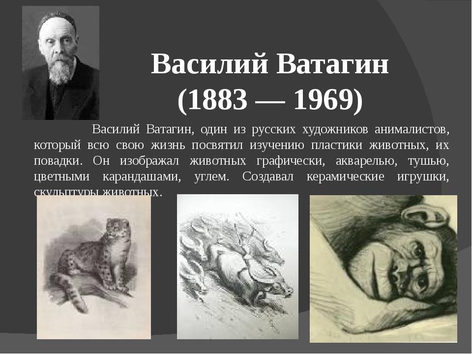 Василий Ватагин (1883 — 1969) Василий Ватагин, один из русских художников а...