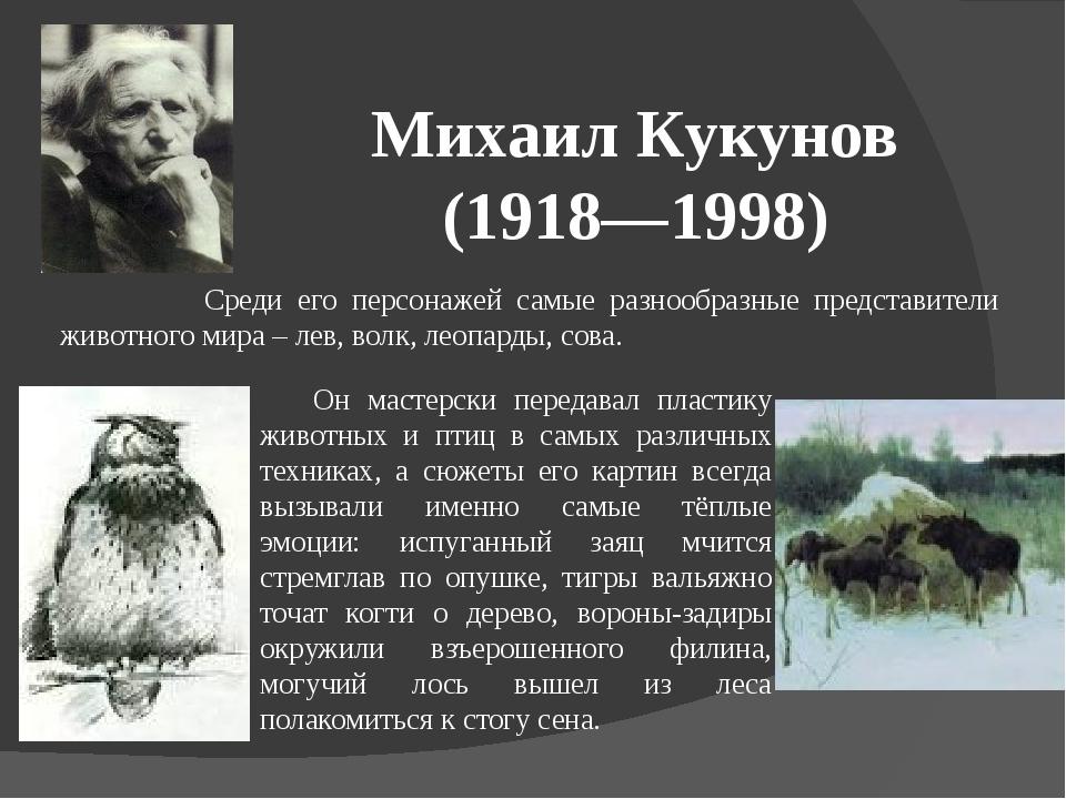 Михаил Кукунов (1918—1998) Среди его персонажей самые разнообразные предста...