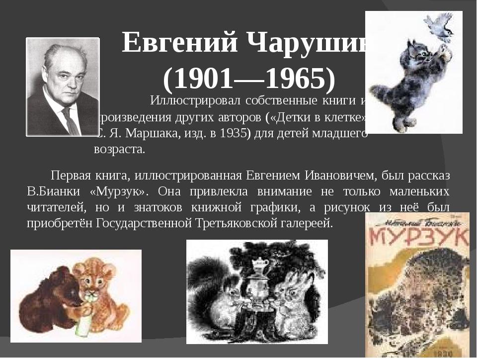 Евгений Чарушин (1901—1965) Иллюстрировал собственные книги и произведения д...
