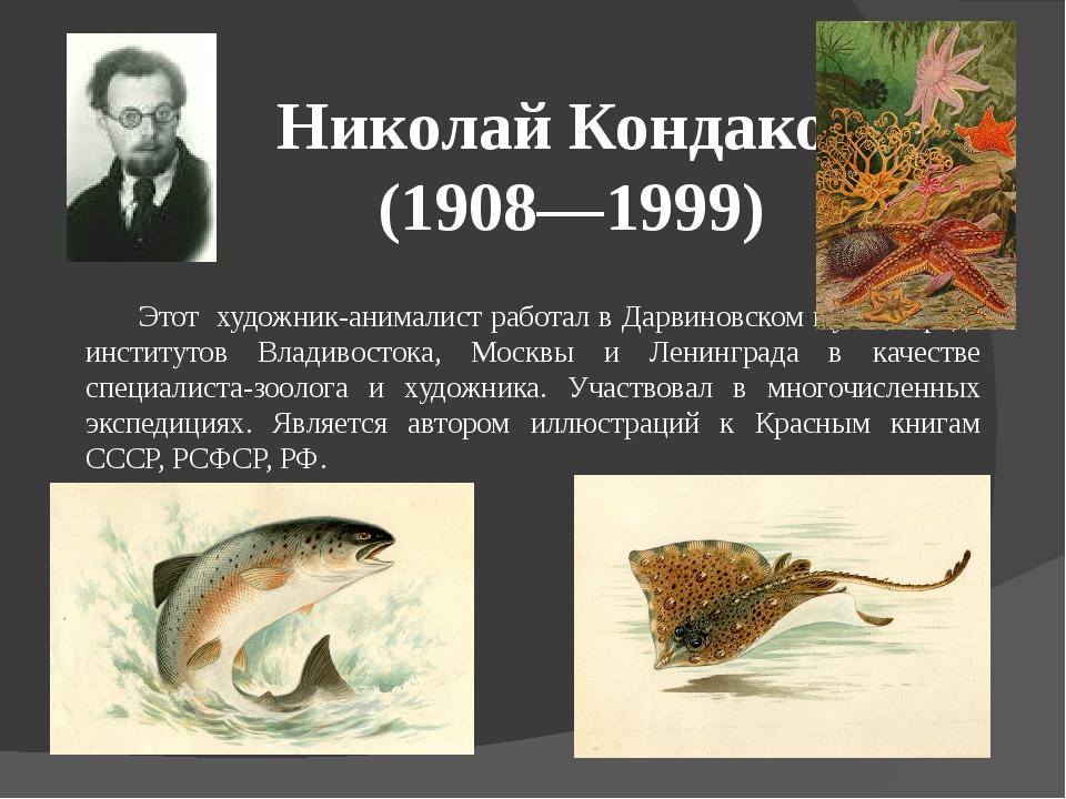 Николай Кондаков (1908—1999) Этот художник-анималист работал в Дарвиновском...