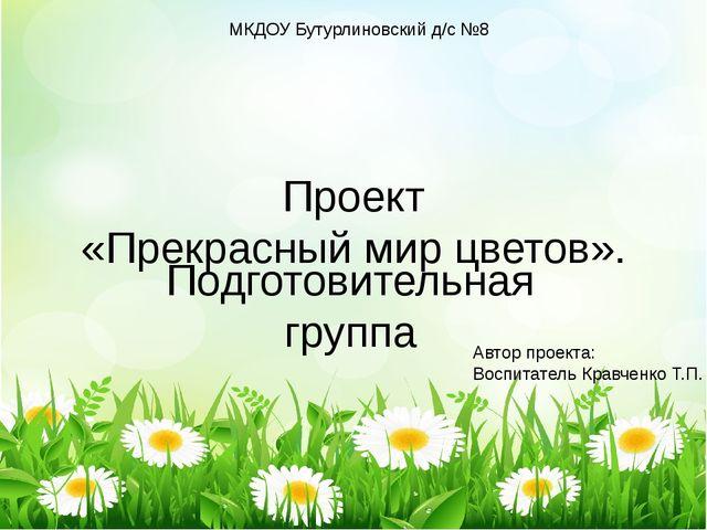 Проект «Прекрасный мир цветов». Подготовительная группа МКДОУ Бутурлиновский...