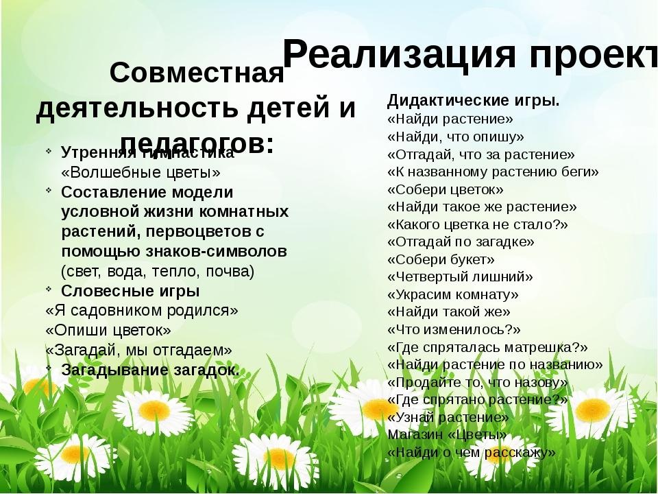 Реализация проекта Совместная деятельность детей и педагогов: Утренняя гимнас...