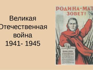 Великая Отечественная война 1941- 1945
