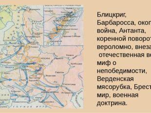 Блицкриг, Барбаросса, окопная война, Антанта, коренной поворот, вероломно, вн