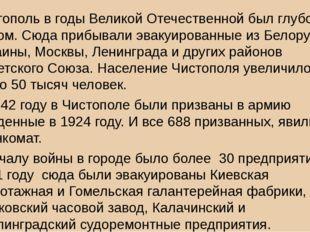 Чистополь в годы Великой Отечественной был глубоким тылом. Сюда прибывали эва