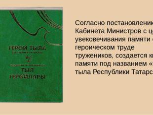 Согласно постановлению Кабинета Министров с целью увековечивания памяти о гер
