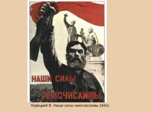 Корецкий В. Наши силы неисчислимы.1941г.