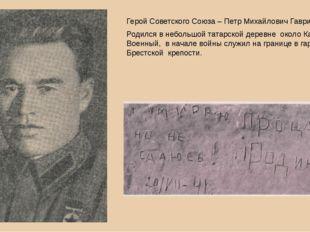 Герой Советского Союза – Петр Михайлович Гаврилов. Родился в небольшой татарс