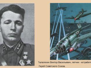 Талалихин Виктор Васильевич, летчик - истребитель, Герой Советского Союза.
