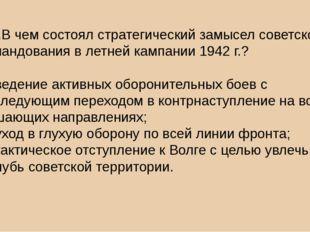 4.2.В чем состоял стратегический замысел советского командования в летней кам