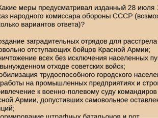 4.3.Какие меры предусматривал изданный 28 июля 1942 г. приказ народного комис