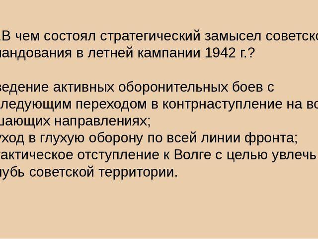 4.2.В чем состоял стратегический замысел советского командования в летней кам...
