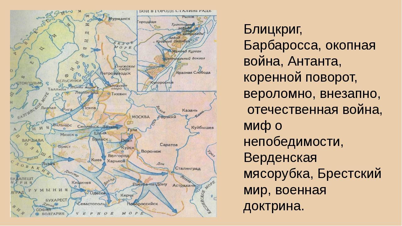 Блицкриг, Барбаросса, окопная война, Антанта, коренной поворот, вероломно, вн...