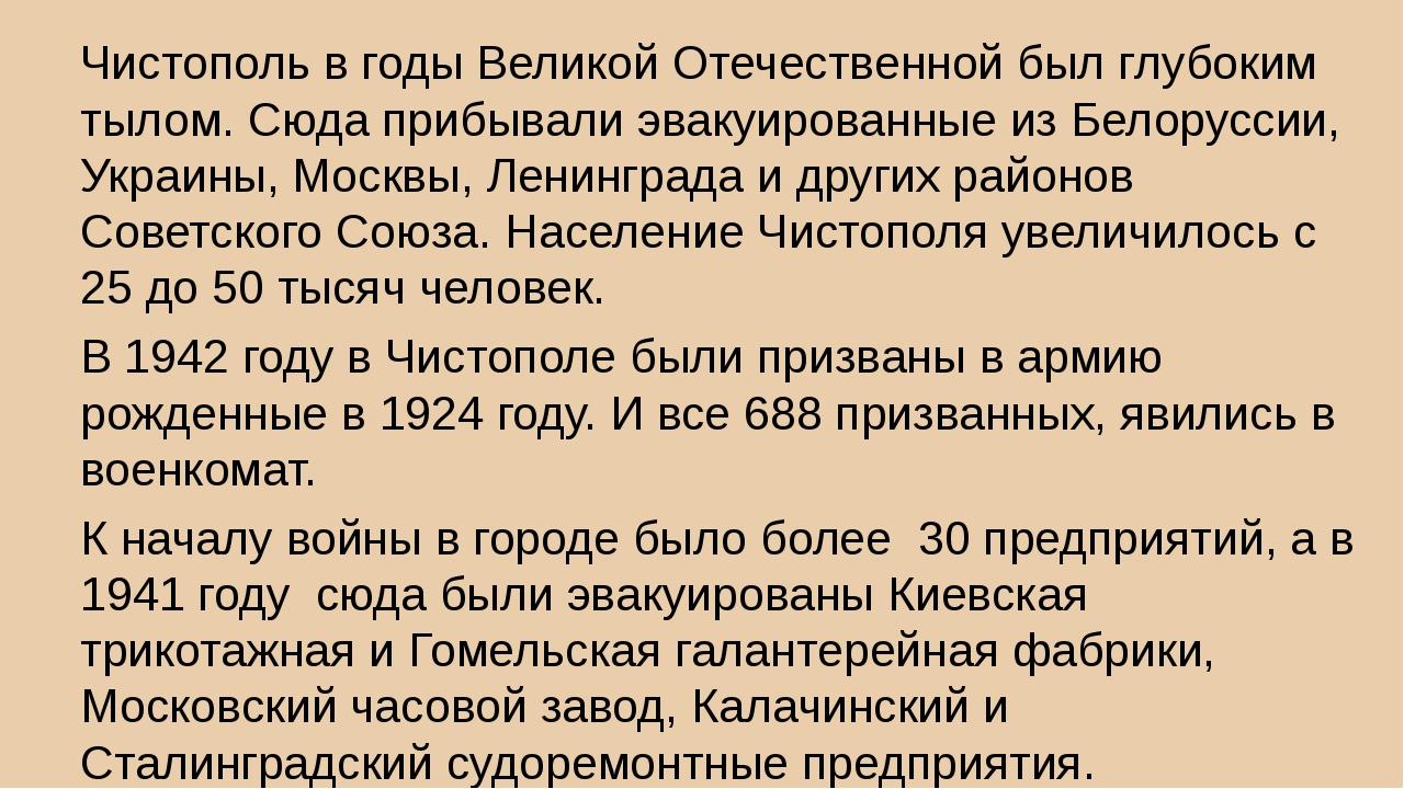 Чистополь в годы Великой Отечественной был глубоким тылом. Сюда прибывали эва...