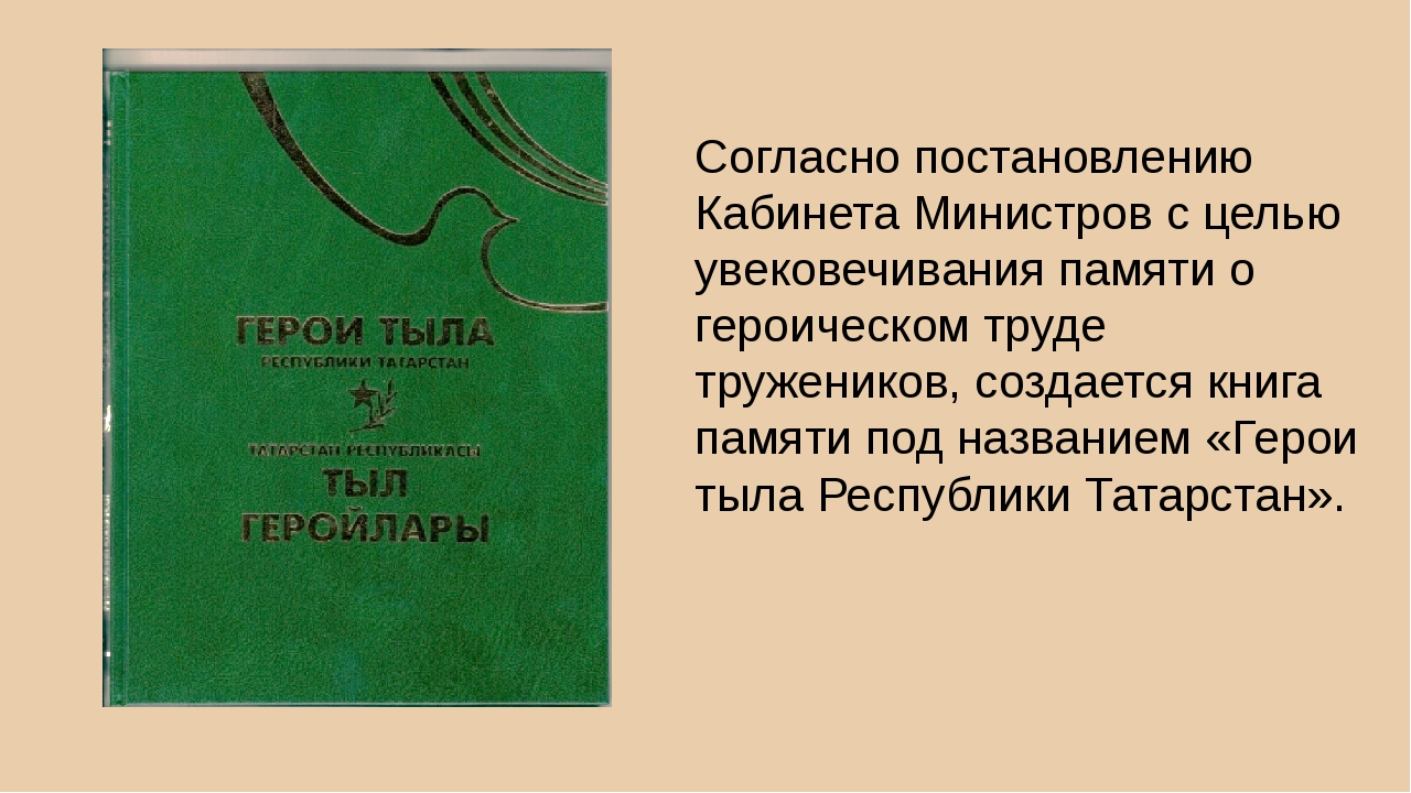 Согласно постановлению Кабинета Министров с целью увековечивания памяти о гер...
