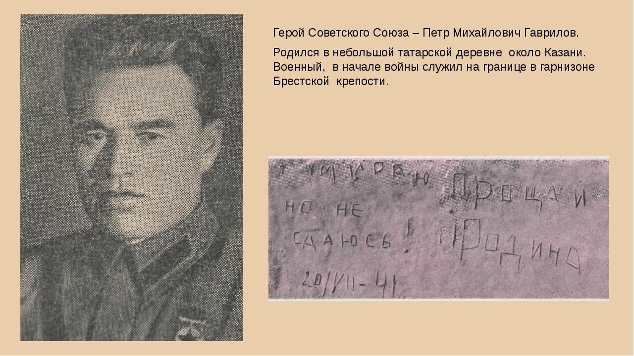 Герой Советского Союза – Петр Михайлович Гаврилов. Родился в небольшой татарс...