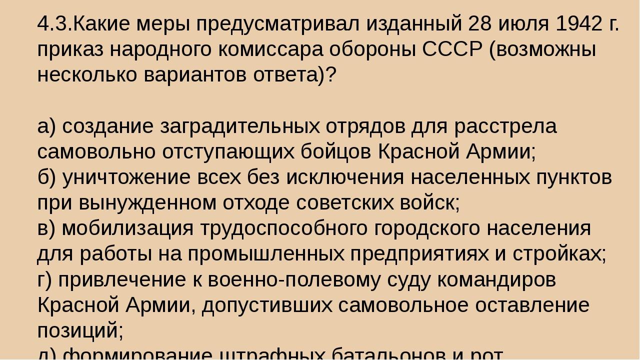 4.3.Какие меры предусматривал изданный 28 июля 1942 г. приказ народного комис...