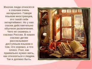 Многие люди относятся к сказкам очень несерьезно. Говоря языком иностранцев,