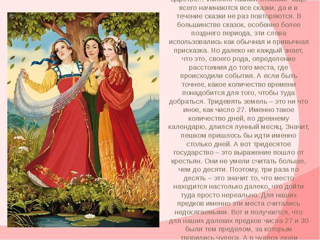 За тридевять земель, в тридесятом царстве… Именно такими словами чаще всего н...