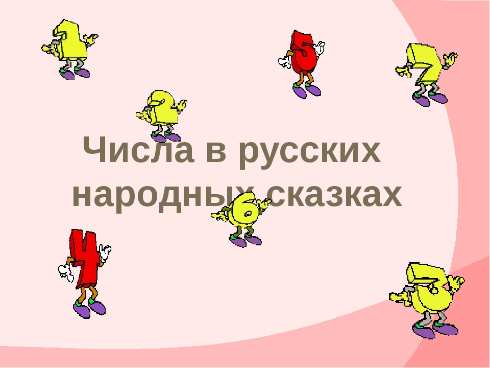 Числа в русских народных сказках
