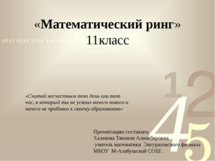 «Математический ринг» 11класс Презентацию составила Халекова Тянзиля Алиакбяр