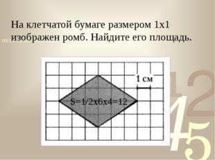 На клетчатой бумаге размером 1х1 изображен ромб. Найдите его площадь. S=1/2х6
