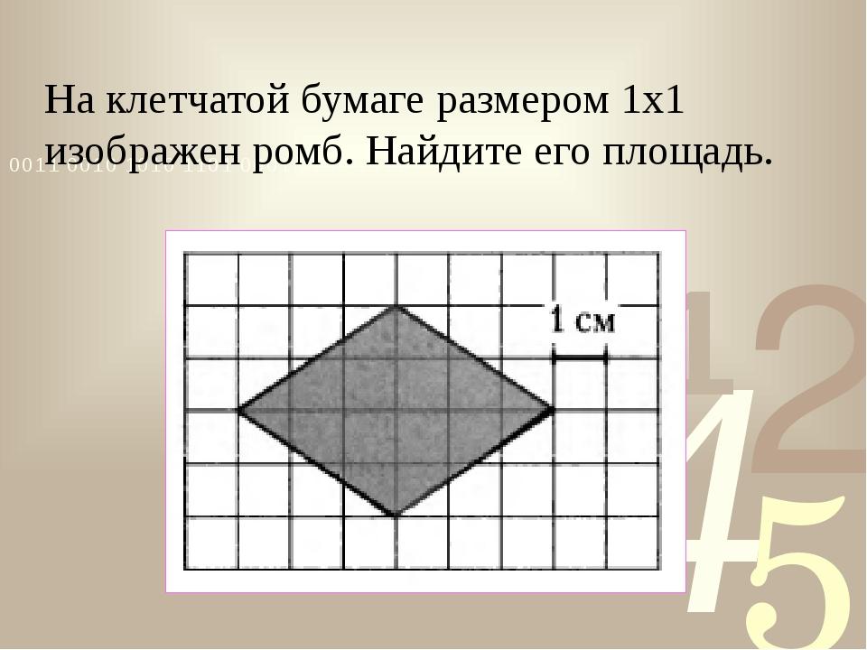 На клетчатой бумаге размером 1х1 изображен ромб. Найдите его площадь.
