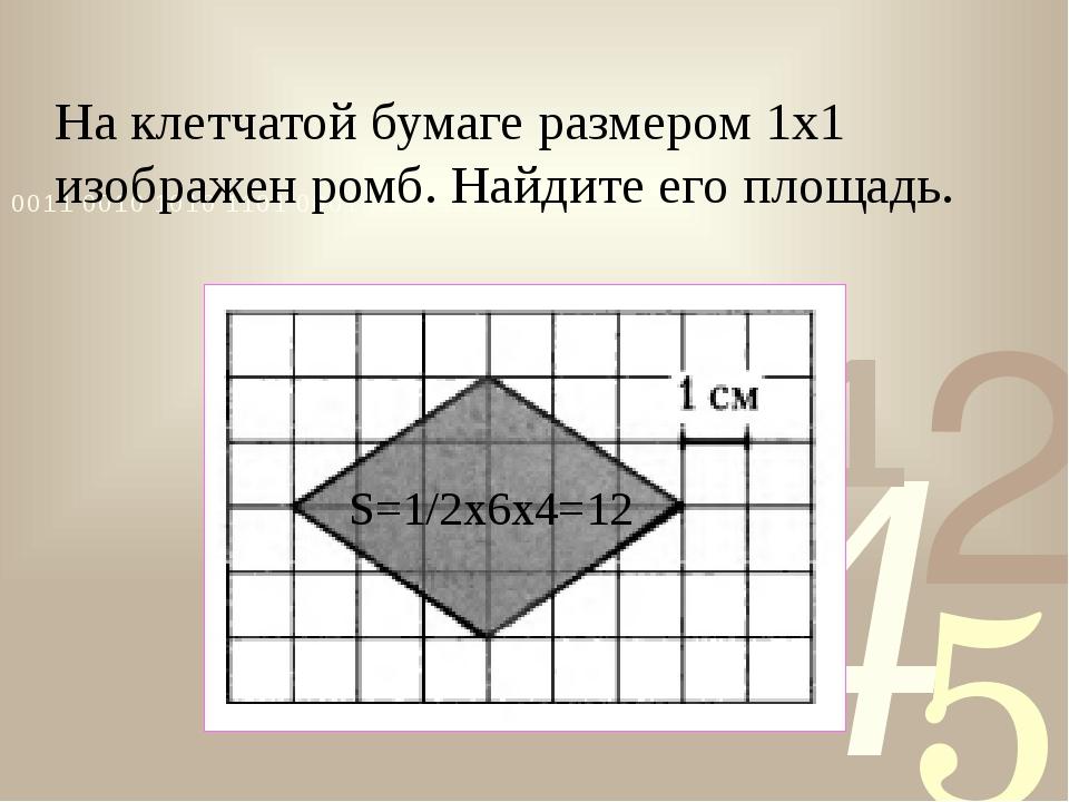 На клетчатой бумаге размером 1х1 изображен ромб. Найдите его площадь. S=1/2х6...