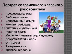Профессионализм Любовь к детям Современный имидж Умение требовать в сочетании