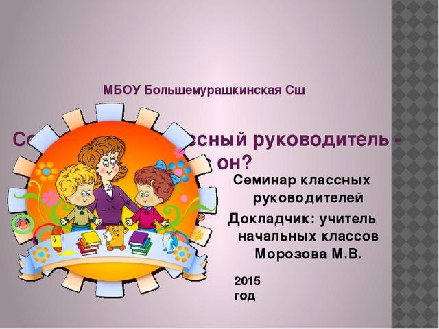 МБОУ Большемурашкинская Сш Современный классный руководитель - каков он? 201...