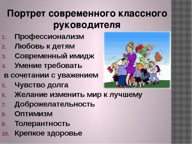 Профессионализм Любовь к детям Современный имидж Умение требовать в сочетании...