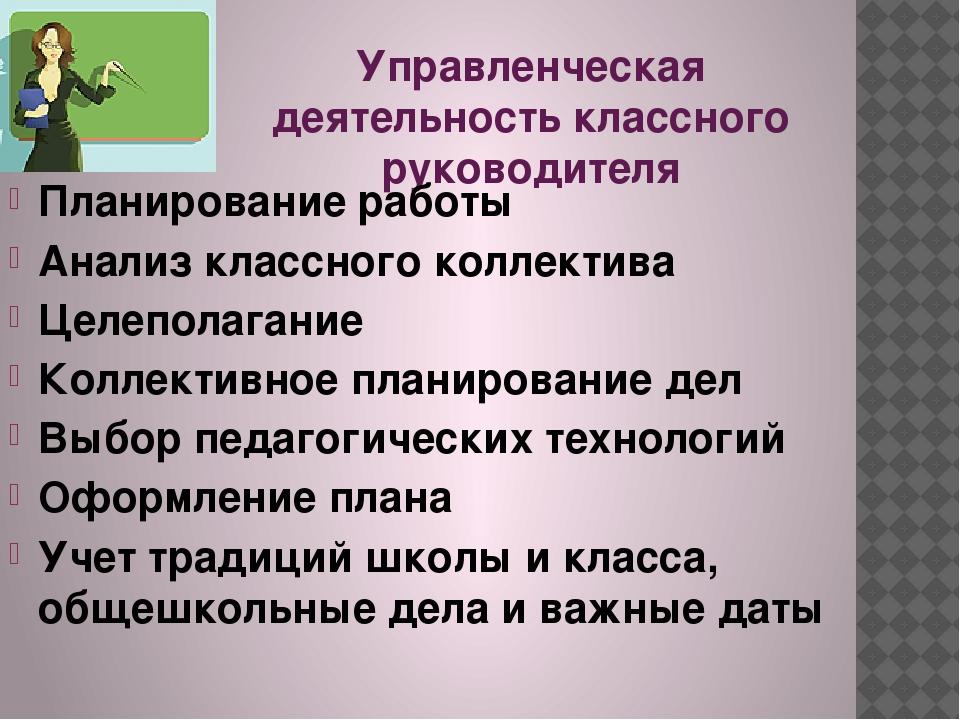 Управленческая деятельность классного руководителя Планирование работы Анализ...