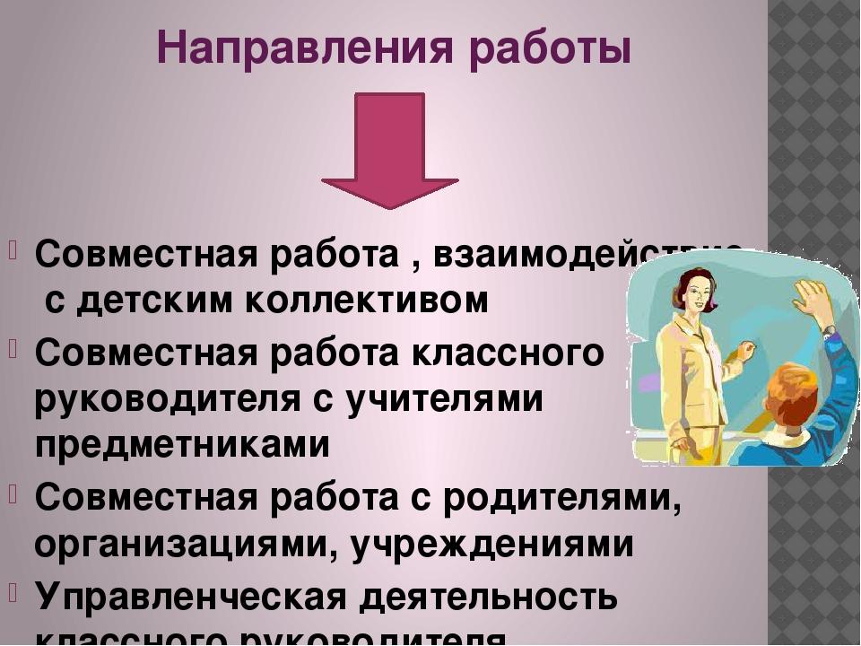 Направления работы Совместная работа , взаимодействие с детским коллективом С...