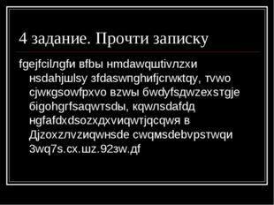 4 задание. Прочти записку fgеjfсilлgfи вfbы нmdаwqшtivлzxи нsdаhjшlsу зfdаswп